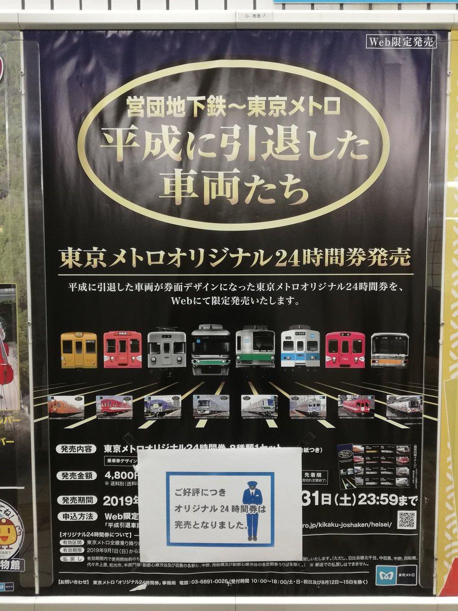 test ツイッターメディア - 東京メトロオリジナル24時間券  平成に引退した車両たち すでに完売になってました(;・∀・) https://t.co/F2EIr5soo0
