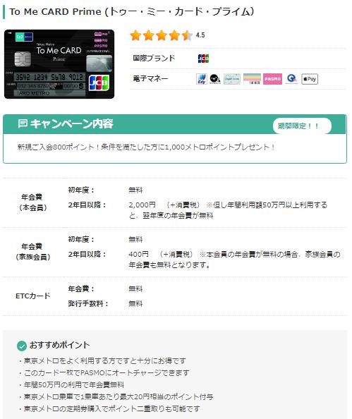 test ツイッターメディア - 東京メトロを利用する方におすすめ 年間50万円の利用で年会費無料 乗車で1乗車あたり最大20円相当のポイント付与 定期券購入でポイント二重取りも可能 もっと詳しい情報はこちら→https://t.co/noxD23KbrA  #クレジットカード #クレカ #クレジット #キャッシュレス https://t.co/eP4UqXs3Dz