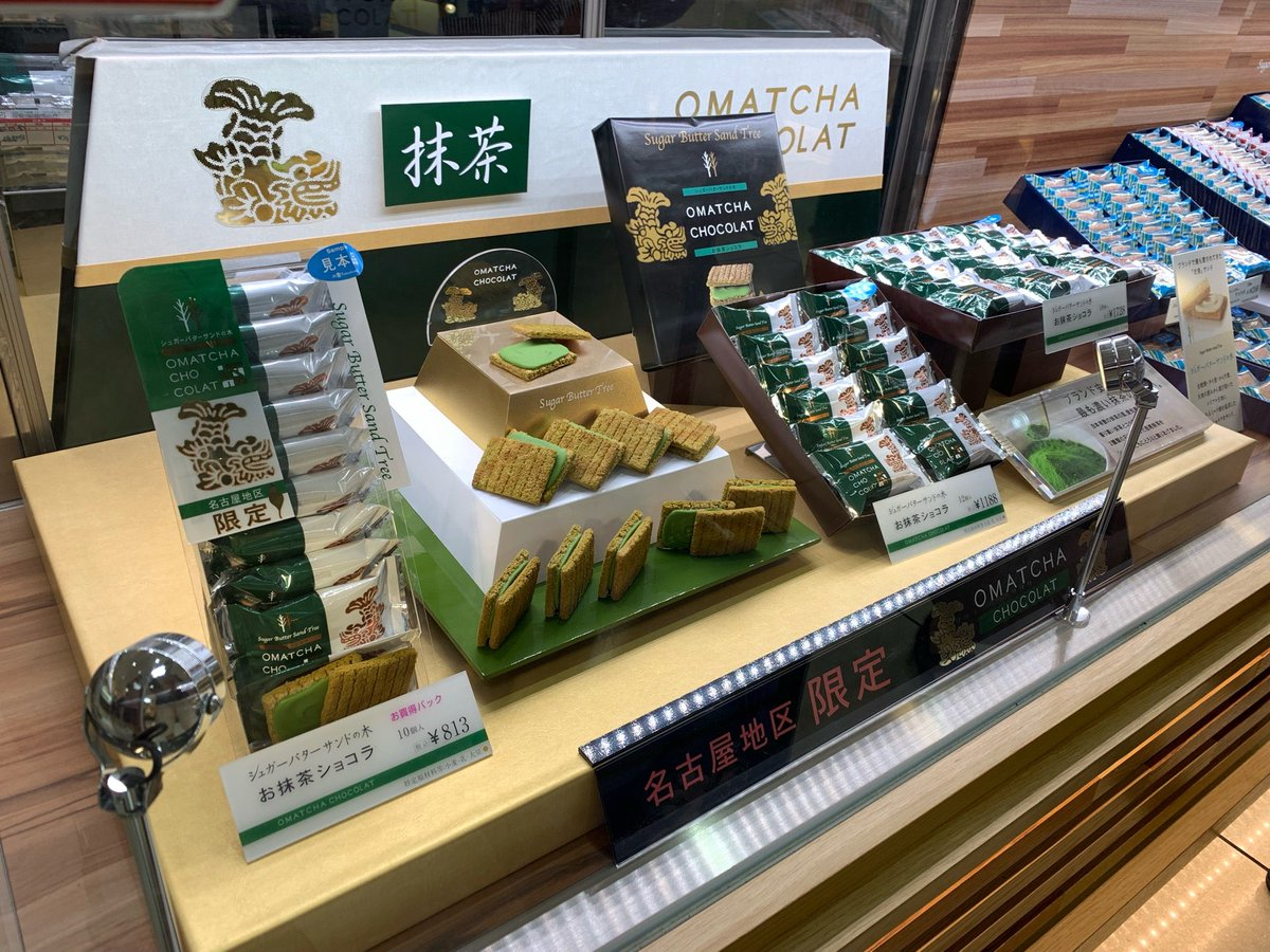 test ツイッターメディア - 早速土産。シュガーバターの木の名古屋限定抹茶ショコラ (@ ジェイアール名古屋タカシマヤ - @takashimaya_web in Nagoya, 愛知県) https://t.co/dP0gEDiXBA https://t.co/uFQUmAdA3d