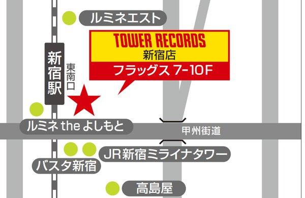 test ツイッターメディア - 【#アクセス】 タワーレコード新宿店は11~23時まで営業! JR新宿駅 東南口出口の左手、東京メトロ丸の内線 A9出口より徒歩3分、副都心線 新宿三丁目駅E10出口より、出てすぐにあるFlags 7~10Fにございます。壁面の大きなモニターが目印!NEWoManやバスタ新宿の目の前です。 https://t.co/gnAPexVojA https://t.co/MnUDKkX3lB