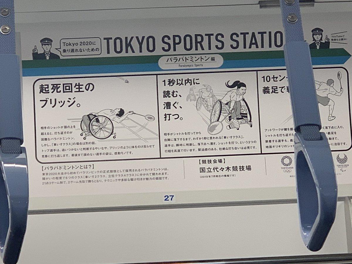 test ツイッターメディア - Taking the Tokyo metro🚃 東京メトロで移動中。 https://t.co/QJTGu0PQhz