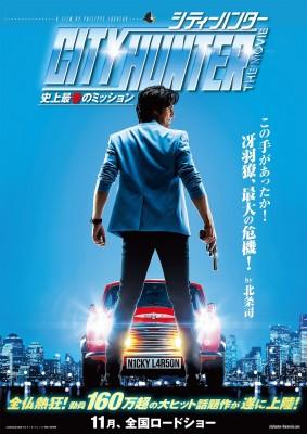 test ツイッターメディア - 【上陸】『シティーハンター』フランス実写版、11月に日本公開 https://t.co/6MGgM0vZ99  『Get Wild』を使用した特報映像を公開。小学生の頃から作品のファンだというフィリップ・ラショーが監督・主演を務める。 https://t.co/55Z6l8BvVs
