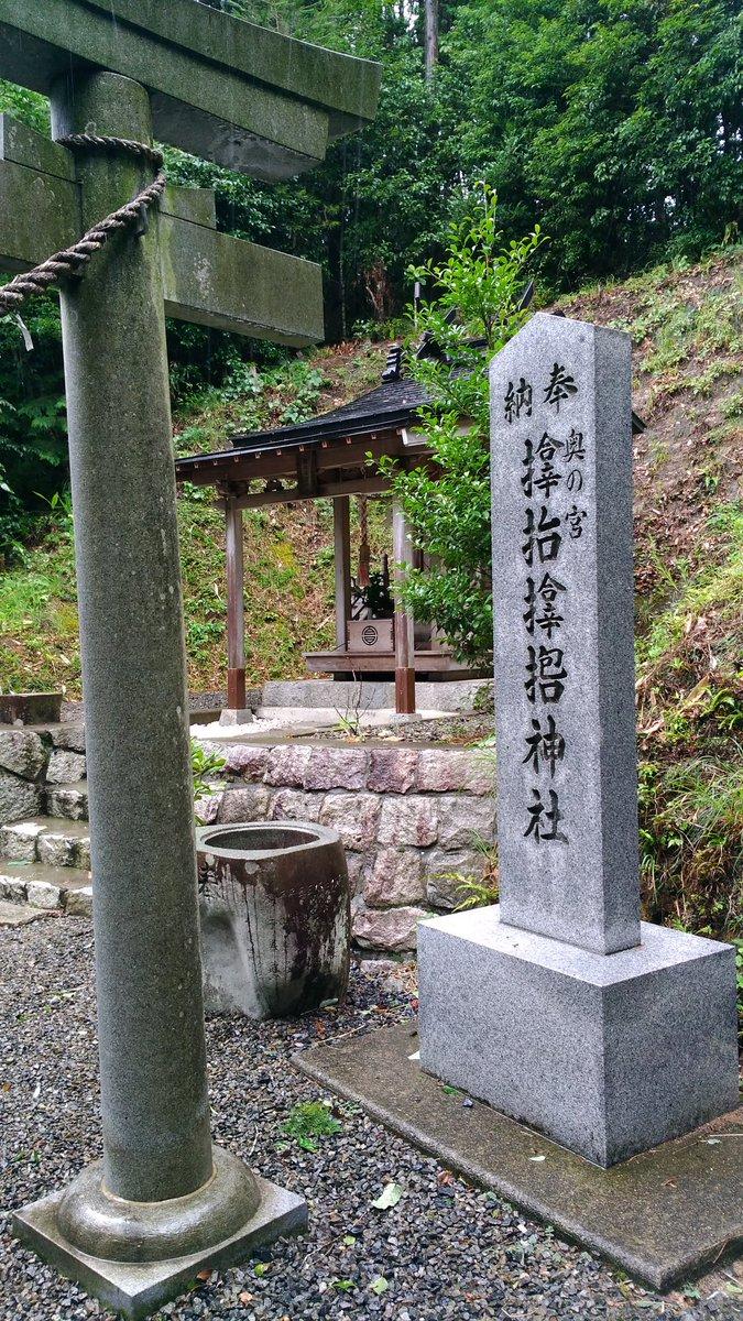 test ツイッターメディア - サムハラ神社 奥の宮 https://t.co/mAhDfFj8MX