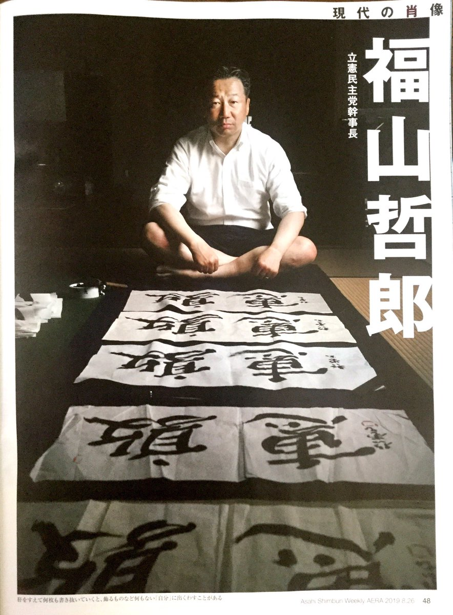 test ツイッターメディア - 「AERA」(8月26日号)の「現代の肖像」は福山哲郎さんです。タイトルは「政治はやる人によって必ず変わる」。  「子ども時代は貧しく、父の暴力に悩まされ、一度は高校をやめて働いた。絶望も希望も味わったからこそ、実現したい政治がある」(リード文)。 https://t.co/siVB2nk2Ze