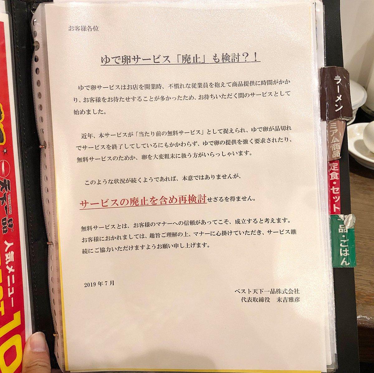 test ツイッターメディア - 天下一品のゆで卵無料について、東京では一度も見たことがなくてモヤモヤしていたのだけど、広島ではやはり現在も卵は無料。昔は器に山盛りでゆで卵食べ放題だったのだけどなんだか様子が変わっていた。一部のお客様、頼むよほんとに。 https://t.co/Si011fh1pa