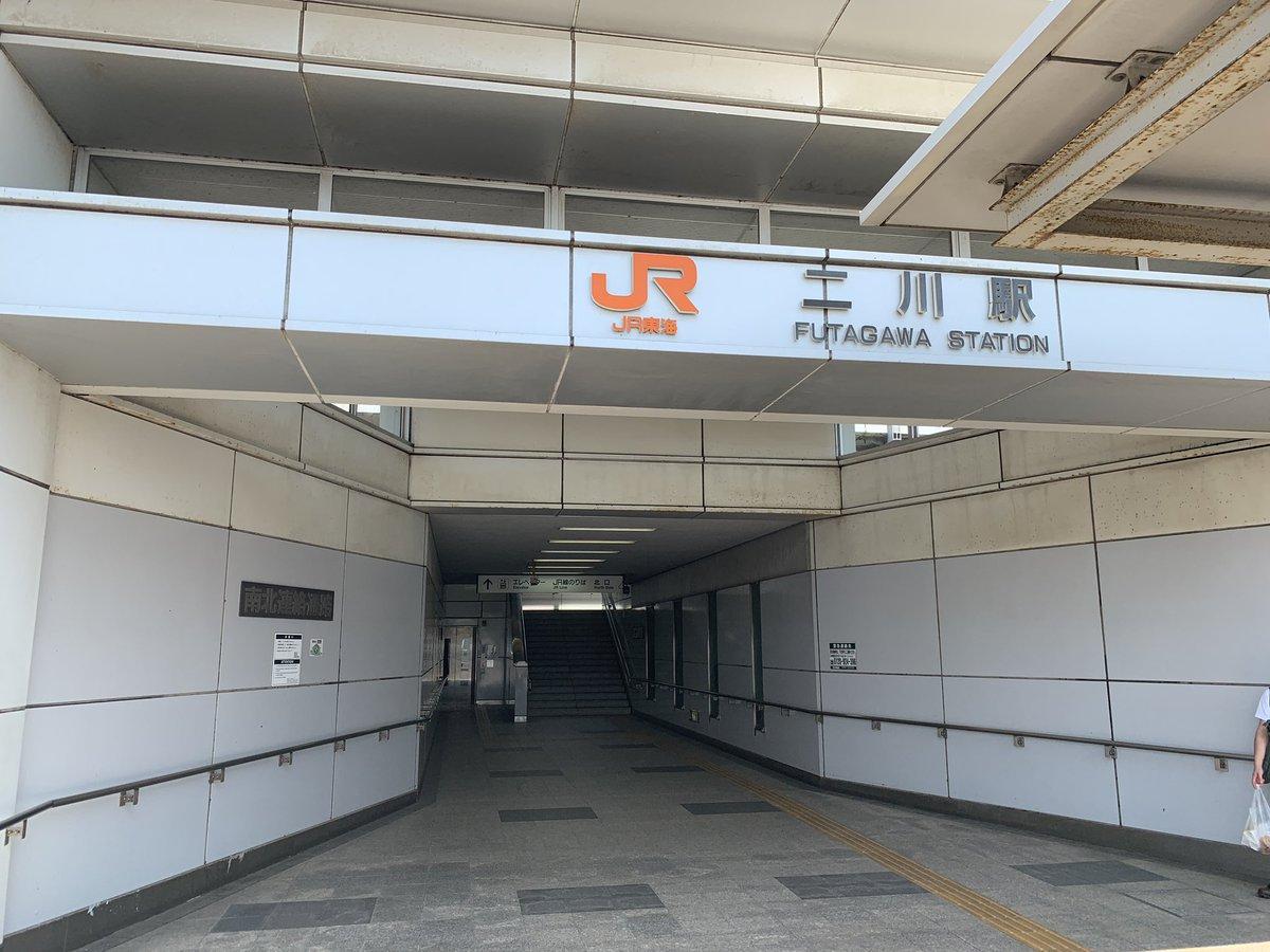 test ツイッターメディア - 東海道線で県境を越えて一駅、二川駅で下車します。目指すはのんほいパークだ。 https://t.co/6fnt0QOxmQ