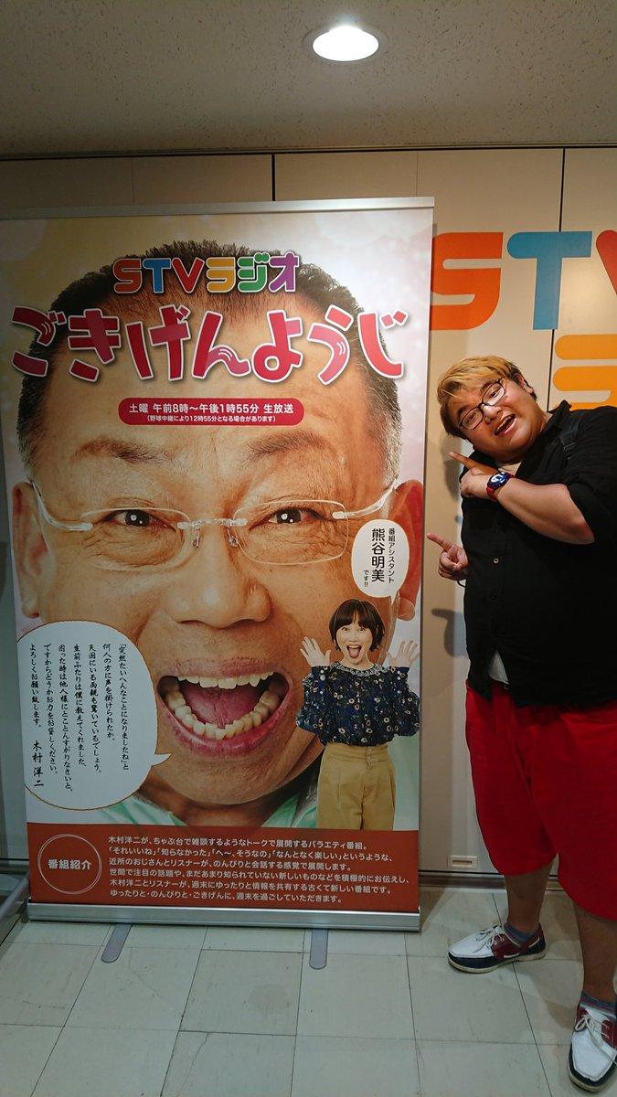 test ツイッターメディア - 先程STVラジオ『ごきげんようじ』に出演しました!  放送聴いていただけたでしょうか。 色んなものまねをやらさせていただきました! ありがとうございます! あなたの番ですの田中圭さんのものまねもできたし!  木村洋二さん、熊谷明美さんと最後一緒に撮影!  次呼ばれる為に、ものまね増やそう😀 https://t.co/wEVHCnVKQB