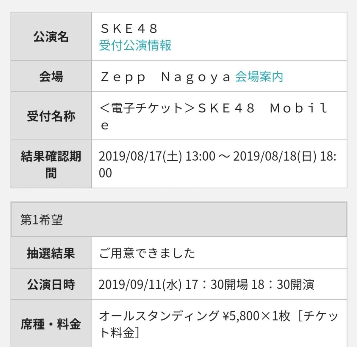 test ツイッターメディア - スタンディング当選してた! 一番見たいのは北野瑠華c😃 ー SKE48 6期生 Zepp Nagoya 単独ライブ https://t.co/FnPgJkt7RU