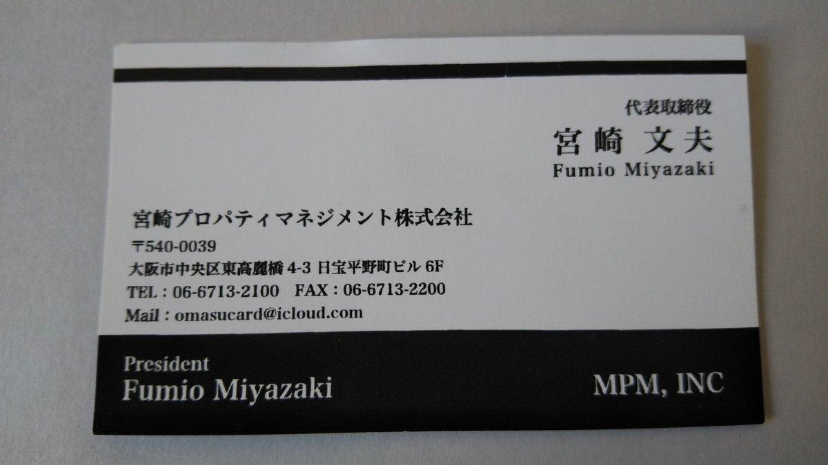 マネジメント 宮崎 プロパティ