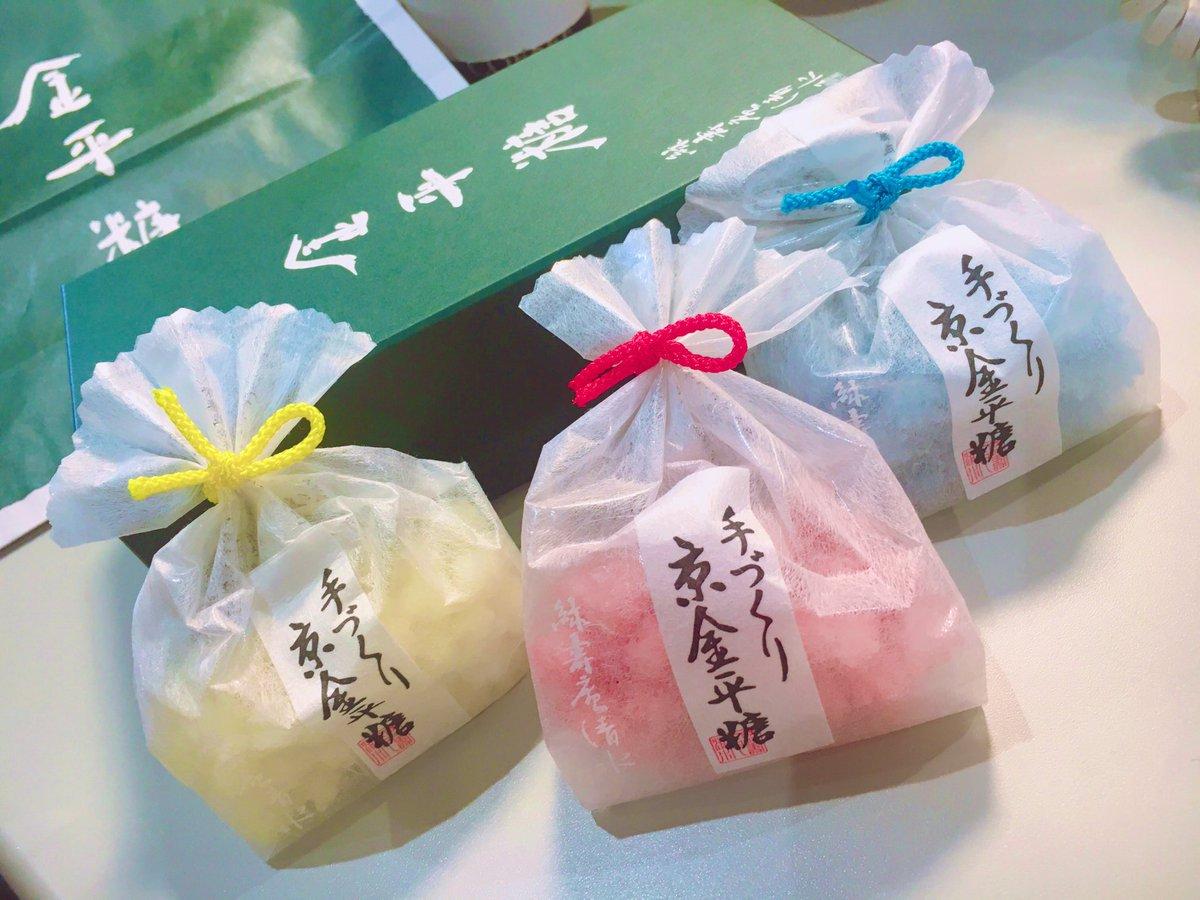 test ツイッターメディア - 緑寿庵清水の金平糖をオーナー様に頂きました😆 ありがとうございます😊 https://t.co/rAL7SD1JY5