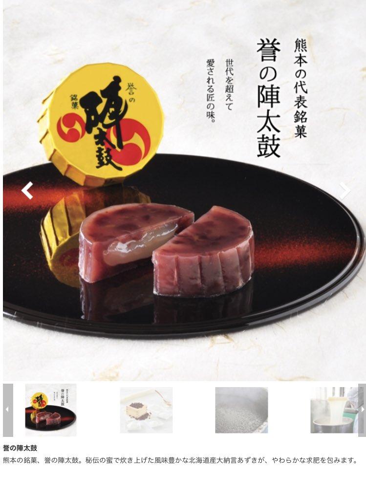 test ツイッターメディア - 【熊本】 香梅 誉の陣太鼓  やや柔らかめの羊羹に求肥が入った一品。 金色の包装ごと紙ナイフで切って食べます。 冷やして食べると最高にうまし。 小豆が程よい甘さでお上品です。うまし。 https://t.co/cBWDEd72xT