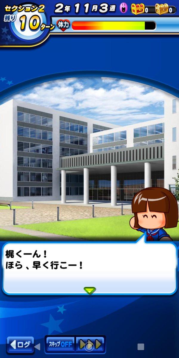 test ツイッターメディア - パワプロアプリ 呼び戻し失敗 梶増人って女子生徒と遊んでいるのかい!? https://t.co/vrK7IweiNw