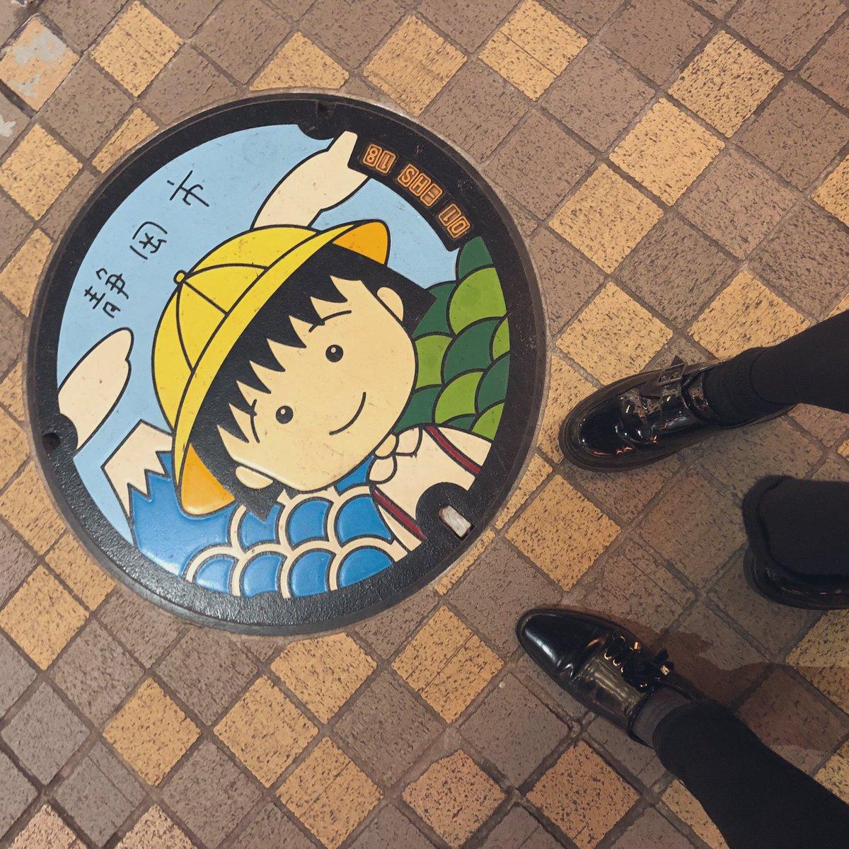 test ツイッターメディア - #ワイドナショー でマンホールが話題になってるけど…静岡でまる子ちゃんマンホール見つけた時テンション上がった🥺💓 もう一種類あるみたいだけどまだ見たことない!!!どこにあるんだろうか🤔 みんなもお洒落なマンホール見つけたことある? #ちびまる子ちゃん https://t.co/Z3i0fgu9kW