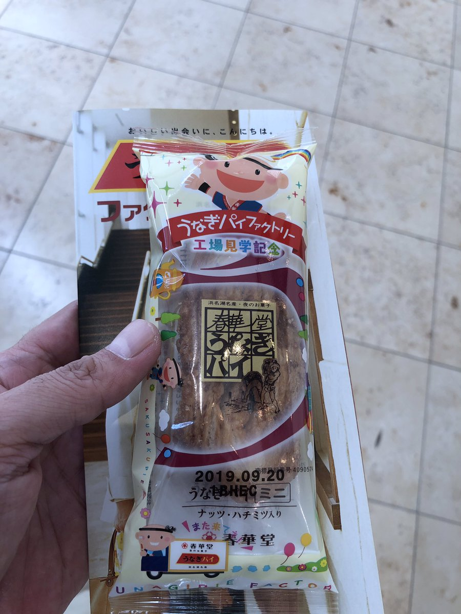 test ツイッターメディア - 浜松と言えば春華堂のうなぎパイ。 信玄餅とや白い恋人と同じお土産のド定番。 無料で見学できるうなぎパイファクトリーへ。 お土産ももらえて満足。 https://t.co/7ZNQM141IR