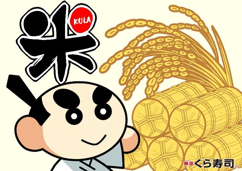 test ツイッターメディア - 8月18日、今日は~ #米の日! くら寿司のシャリは人肌の温度!お米の甘みが出やすいんだよ。 それと~ #極みKURABURGER のバンズには米粉を使っているし、 甘酒由来の #シャリコーラ なんかもある! くら寿司にお米は欠かせないね! https://t.co/UL2OHTITOk