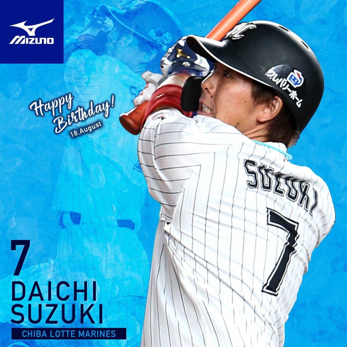 test ツイッターメディア - \お誕生日おめでとうございます!/  2019.08.18  Happy birthday to Daichi Suzuki. #鈴木大地 #千葉ロッテマリーンズ #chibalotte #ミズノ #ミズノブランドアンバサダー #誕生日 https://t.co/Qbss2yhsNJ