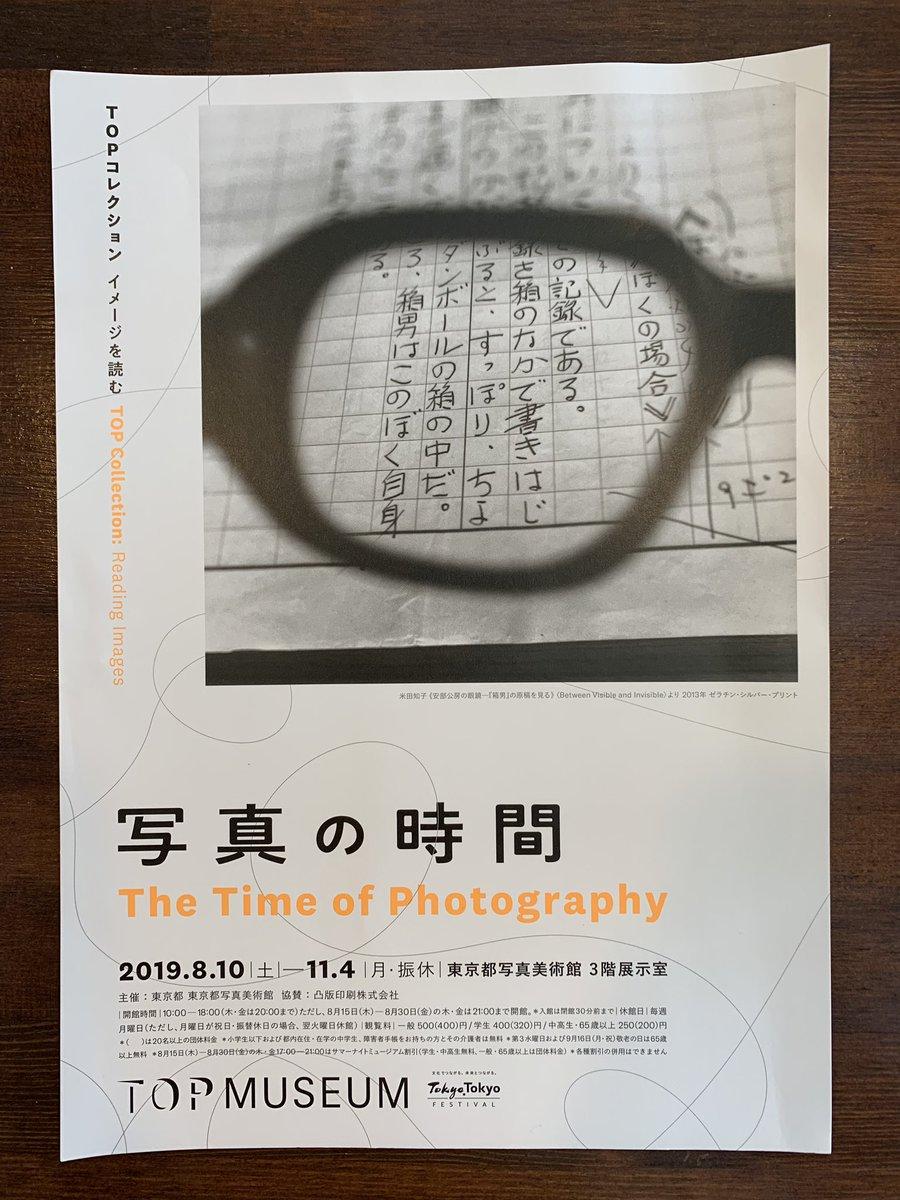 test ツイッターメディア - 東京都写真美術館8月からのコレクション展、奈良原一高作品は計16点。20mくらいの壁一面使って、かなり見応えあります。前回前々回の軍艦島関係はゼロ https://t.co/x7fo03eFMP