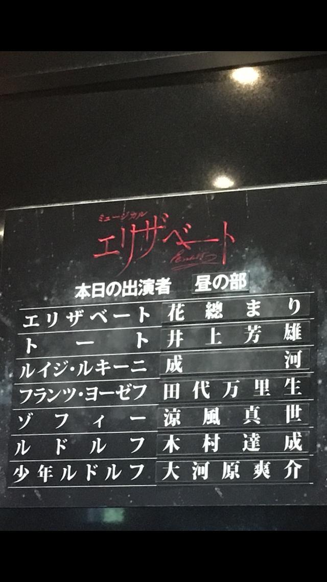 test ツイッターメディア - 昨日、急遽帝劇の「#エリザベート 」観てきました!😭  初めて生で井上芳雄さん見た😂♥️ ブレない素敵パワフルな歌声に完全に心持ってかれて耳福👂でした☺️❤️  ♥️元々元気ですが、さらに元気になったので今日の本番頑張れます!🌈  普段買わないのに劇場でジュースまで買った🍹😂 https://t.co/NNtZ4w1J6y