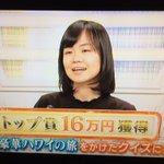 2019-8-18アタック25実況イメージ3 nort 20代女子大会