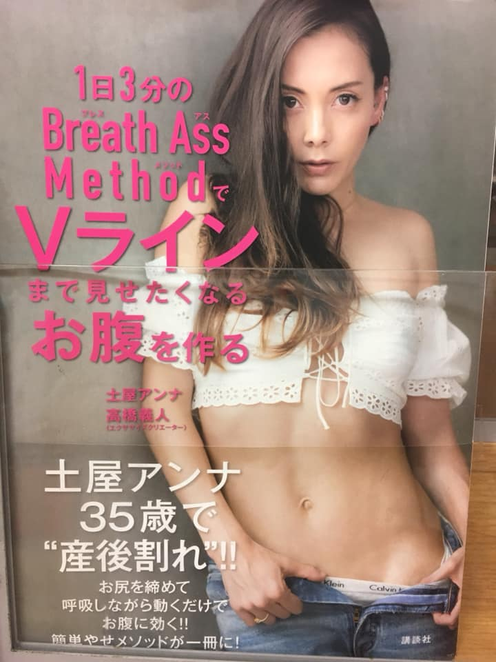 test Twitter Media - Breath Ass Method: From Becki Kanou: Explanation from Nathan Hopson: Cover of a book [in Japanese] that is being sold on Amazon. The difference between the two photos (above and in the Amazon link) is that the one Becki provided has theobi(I don't know… https://t.co/r79Xu6F4WI https://t.co/dxxUavFjki