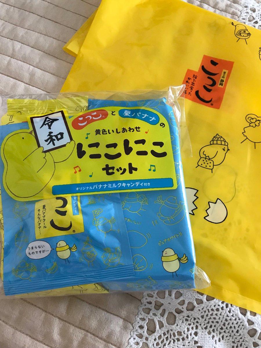 test ツイッターメディア - 静岡銘菓  こっこ🐤 私的には抹茶が好きですが 無かったので夏限定の夏バナナとのセットを購入 夏バナナって東京バナナみたいなのかな?  #こっこ #静岡のお土産 https://t.co/kC7Wwh629m