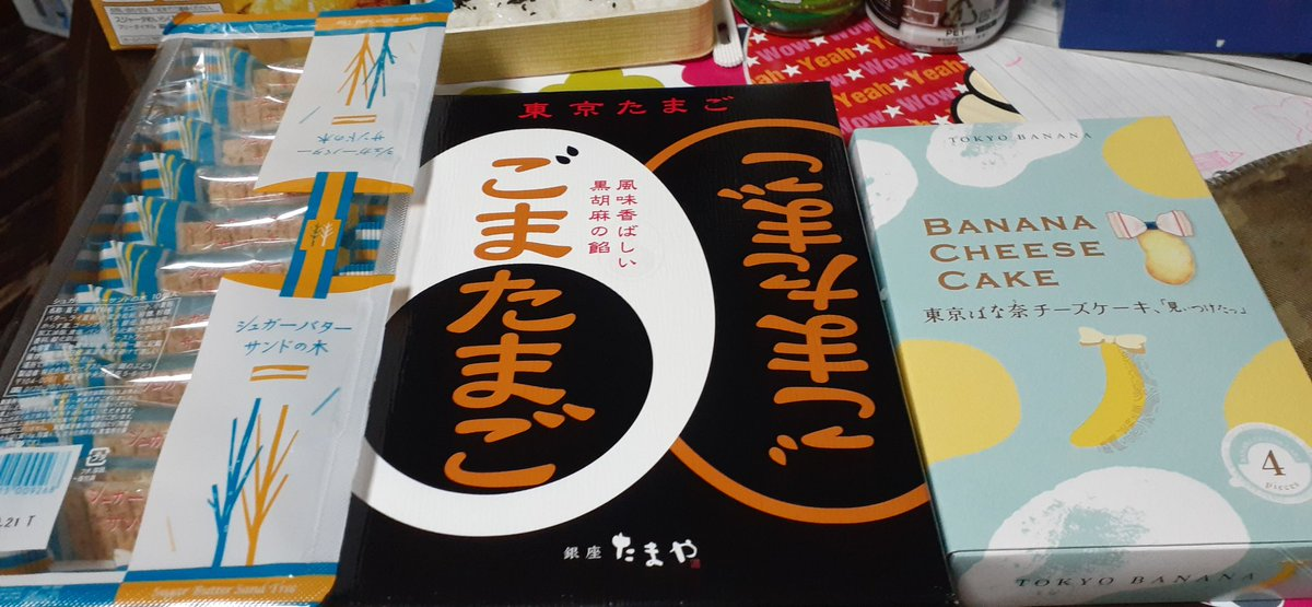 test ツイッターメディア - 決まって関東遠征の土産は 東京たまご「ごまたまご」 東京ばな奈の期間限定「東京ばな奈チーズケーキ」 シュガーバターの木 シュガーバターの木は頂き物で食べてめちゃ好きになったので買いました。 https://t.co/sVb8N718JG