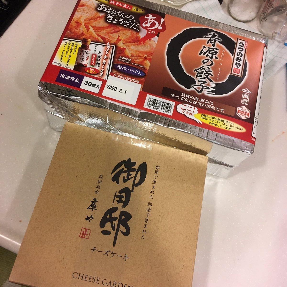 test ツイッターメディア - 宇都宮土産は青源の餃子🥟と御用邸チーズケーキ🧀 https://t.co/GEPNQoLt6V