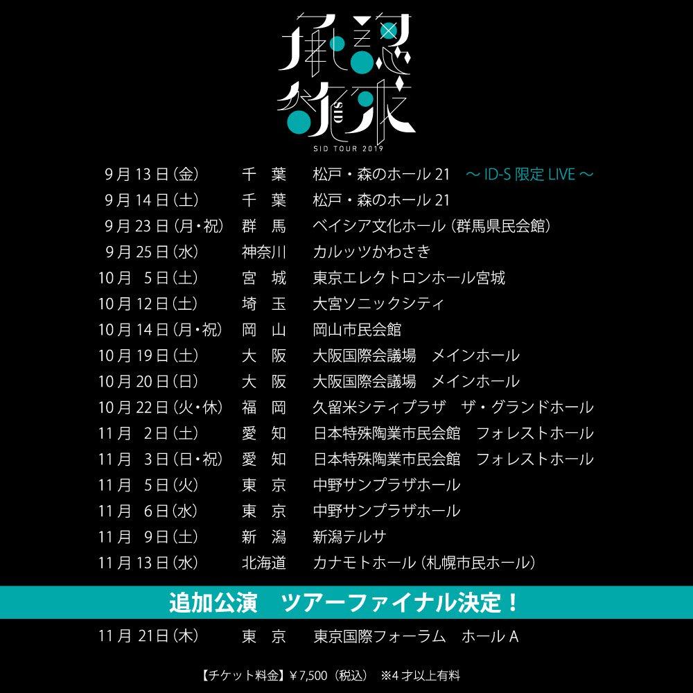 test ツイッターメディア - SID TOUR 2019 -承認欲求- 関東公演SOLD OUT続出につき、追加公演ツアーファイナル決定!!  ●11/21(木) 東京国際フォーラム ホールA OPEN 17:30 / START 18:30  ID-S BASIC優先予約は8/21(水) 12:00~!  詳しくはコチラ https://t.co/QzHqQFVsnQ https://t.co/kpSO6eeAB5