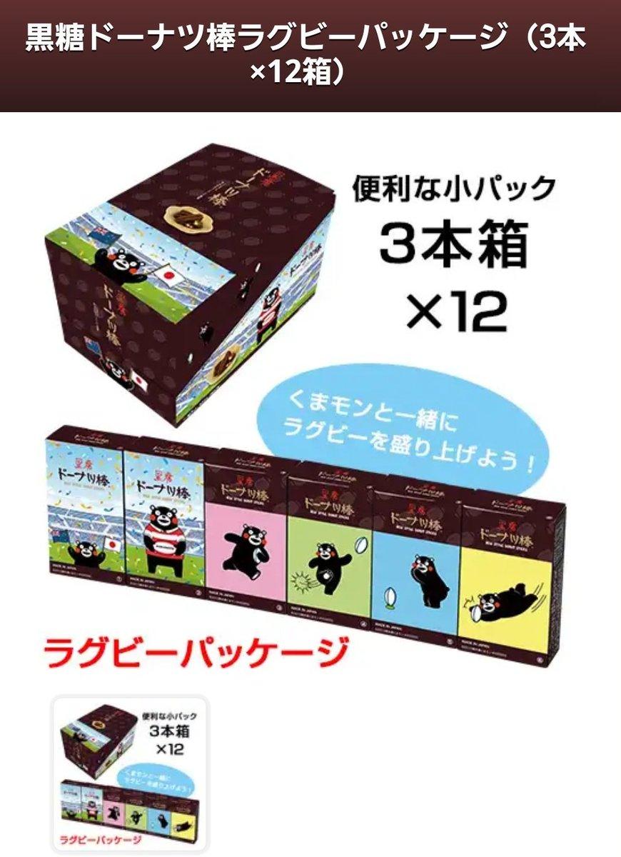 test ツイッターメディア - 黒糖ドーナツ棒ラグビーパッケージの16本入りのもあったけど3本入りの6種類のもあって3種類だけ購入😊くまモンの袋に入れてくれた✨ #くまモン https://t.co/SKwwlJRun0