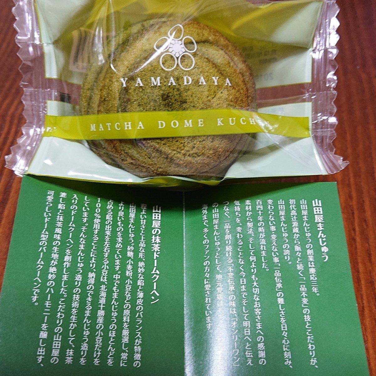 test ツイッターメディア - 山田屋の抹茶ドームクーヘンを買ってみた。 やはり、自分的には山田屋まんじゅうの方がしっくりくる感じ?! 興味のある方は、試しあれ。 https://t.co/5QWCneZVNr