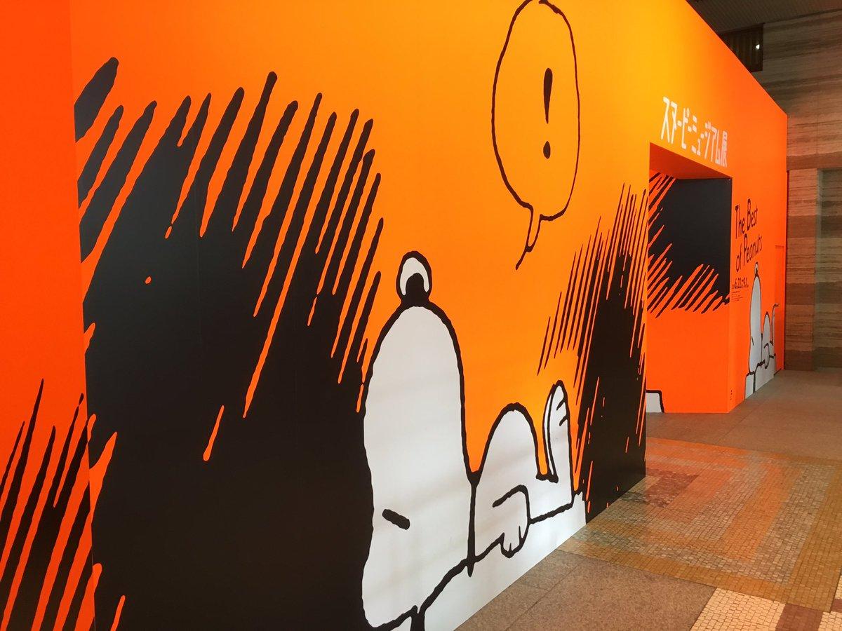 test ツイッターメディア - 連休最終日、#theyellomonkey 表紙の  #AERA 目的で外出w …だけなのも何なので地元に巡回してるスヌーピーミュージアム展へも行ってきた☺️たまには絵画でないこういうのもいいな  吉井和哉どのの「オォ〜、スヌ〜〜ピ〜❤️」というものまね?再現?を思い出した(笑)あれ上手よね〜😬 https://t.co/7E5s8qkuOj