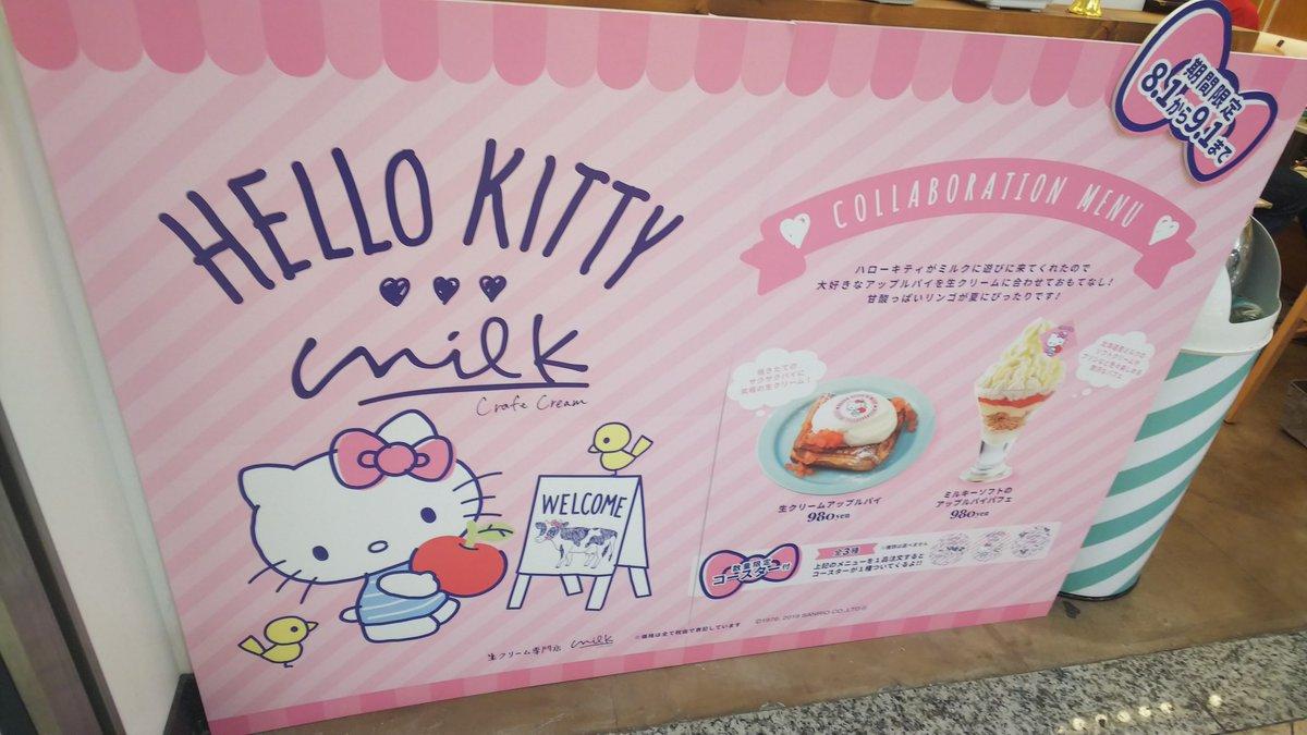 test ツイッターメディア - 今日は心斎橋の悟空のきもちへ。 帰りにちょっと買い物しmilkに行って来ました! カフェ空いてたのでハローキティとコラボのパフェ食べました!生クリームの下はソフトクリームで美味しかった! #生クリーム専門店milk  #ハローキティ  #なんばウォーク https://t.co/tSa57Zo1di