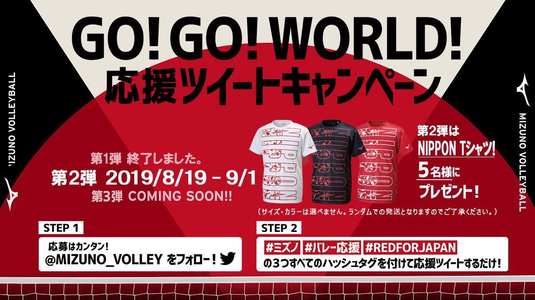 test ツイッターメディア - 【GO!GO!WORLD!応援ツイートキャンペーン】  9月の世界大会に向けてミズノと一緒にバレーボール女子日本代表を応援しよう📣🇯🇵🏐  キャンペーン第2弾は親善試合で選手が着用していたNIPPON-Tシャツをプレゼント!  https://t.co/oWuUQJNkpd…  #ミズノ   #バレー応援 #REDFORJAPAN https://t.co/RRGt9ZeB4w