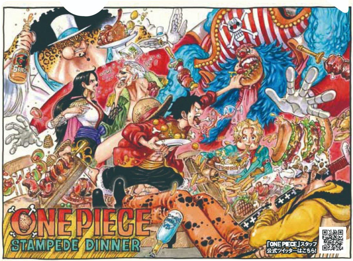 test ツイッターメディア - 【劇場版『ONE PIECE STAMPEDE』入場者プレゼント第2弾!】 本日発売のジャンプ『グラばこ』にて 8月23日(金)より配布開始の 入場者プレゼント第2弾を紹介! 尾田栄一郎描きおろしクリアファイルと SPゲーム「ワンピースパックマン」の超豪華お宝です。 〝海賊万博〟へ出航準備を進めましょう✌️ https://t.co/6bNUFauL78