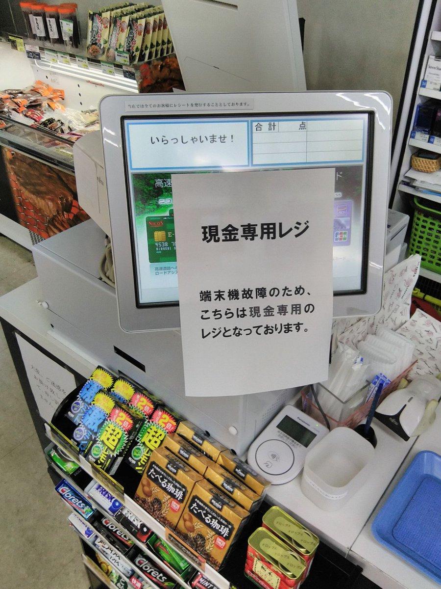 佐野サービスエリア ゆうすけ 土産物コーナー 資金繰り ボロパソコン台に関連した画像-02