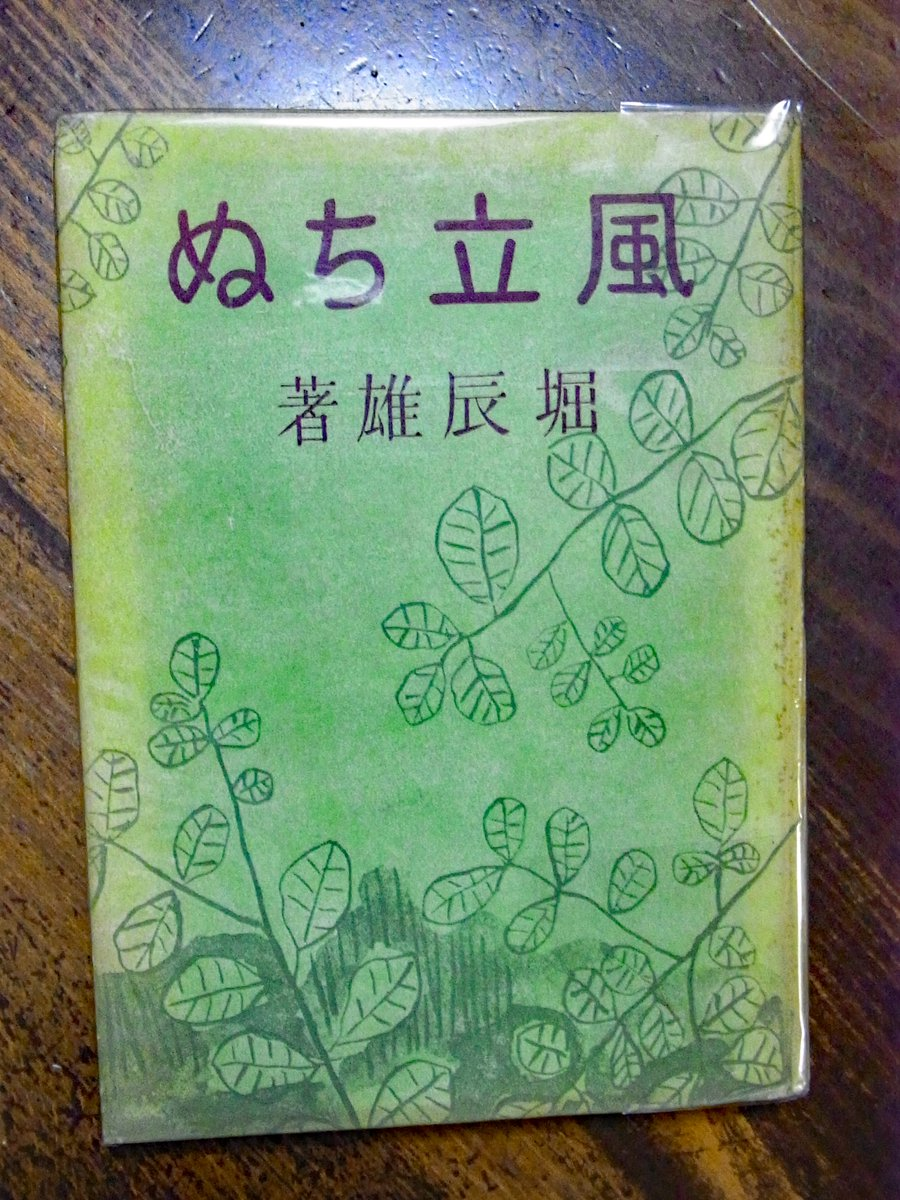 test ツイッターメディア - 99堀 辰雄「風立ちぬ」昭和12年 新潮社 初版  ・・・一つの小經が生ひ茂つた花と草とに掩はれて殆ど消えさうになつてゐたが、それでもどうやら僅かにその跡らしいものだけを殘して、曲りながらその空き家へと人を導くのである。もう人が住まなくなつてから餘程になるのかも知れぬ。…(あひびき) https://t.co/1tAdMZNVl8