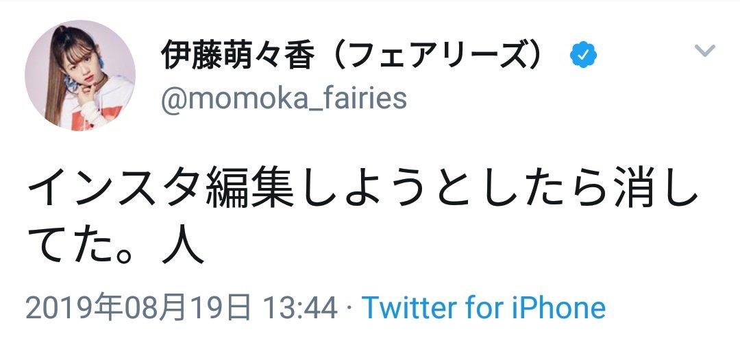 test ツイッターメディア - @momoka_fairies @rikako_fairies @momoka_fairies @sora_fairies @mahiro_fairies @miki_fairies   3連作です  キャプションは  伊藤萌々香のニュース インスタ消す前は こうだったのか  ニュースには 違いない(笑) https://t.co/hVMHXaXJEh