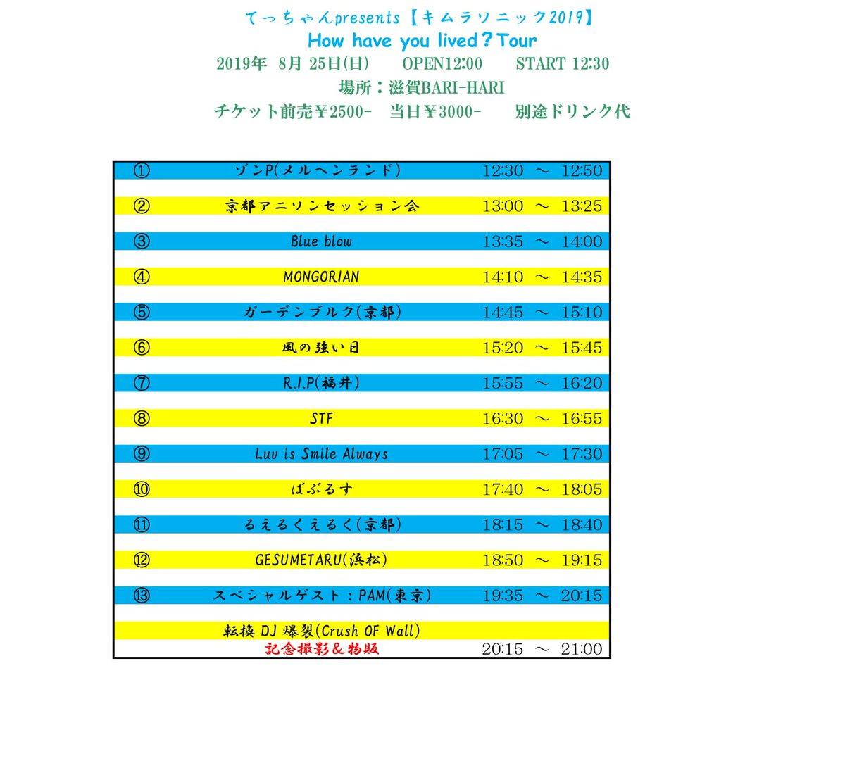 test ツイッターメディア - お盆が過ぎても まだまだ暑い日が続きますねφ(..) 皆さん体調はどうですか??  これはサブカルのお誘いツイートではなく 主催者てっちゃんの別イベント 「キムラソニック」のお誘いです🙌🌼  ゲストはなんとpamです!!✨ よろしくお願いします\(*ˊᗜˋ*)/♪  #キムラソニック #エルレガーデン #pam https://t.co/raAw4pPxzO