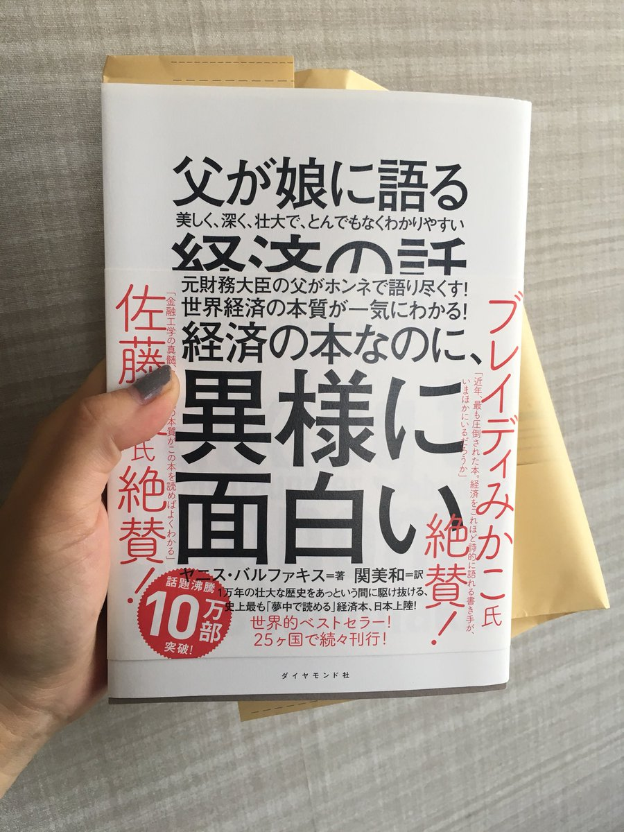 test ツイッターメディア - ちなみに今週は、関西でも本よまナイトしたの。コメダ珈琲で弟と☕︎笑 弟は、渋沢栄一の現代語訳 #論語と算数 を読んでて、わたしはいつもの #ワイン1年生🍷 その中で経済がわからんほーい!て話をしてたら、超読みやすいからと本をくれた(2枚目) #父が娘に語る経済の話 読む本が増えた #本よまナイト https://t.co/D74fxGgBJY