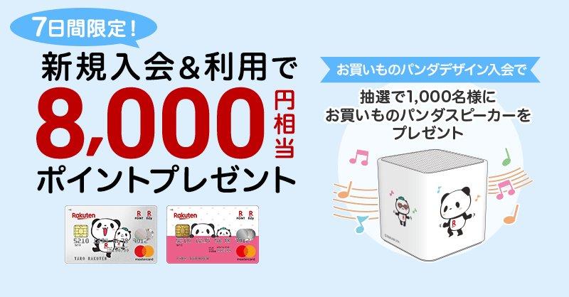test ツイッターメディア - \7日間限定!/ 楽天カードに新規入会&利用すれば、8,000ポイントがもらえるんです! さらに、お買いものパンダデザインカードに入会すると、抽選でお買いものパンダスピーカーが当たるチャンスが♪ 8月26日(月)10:00まで ▼条件と詳細はこちら https://t.co/TUnsPTKq6I #楽天カード https://t.co/RFdnlavyP3