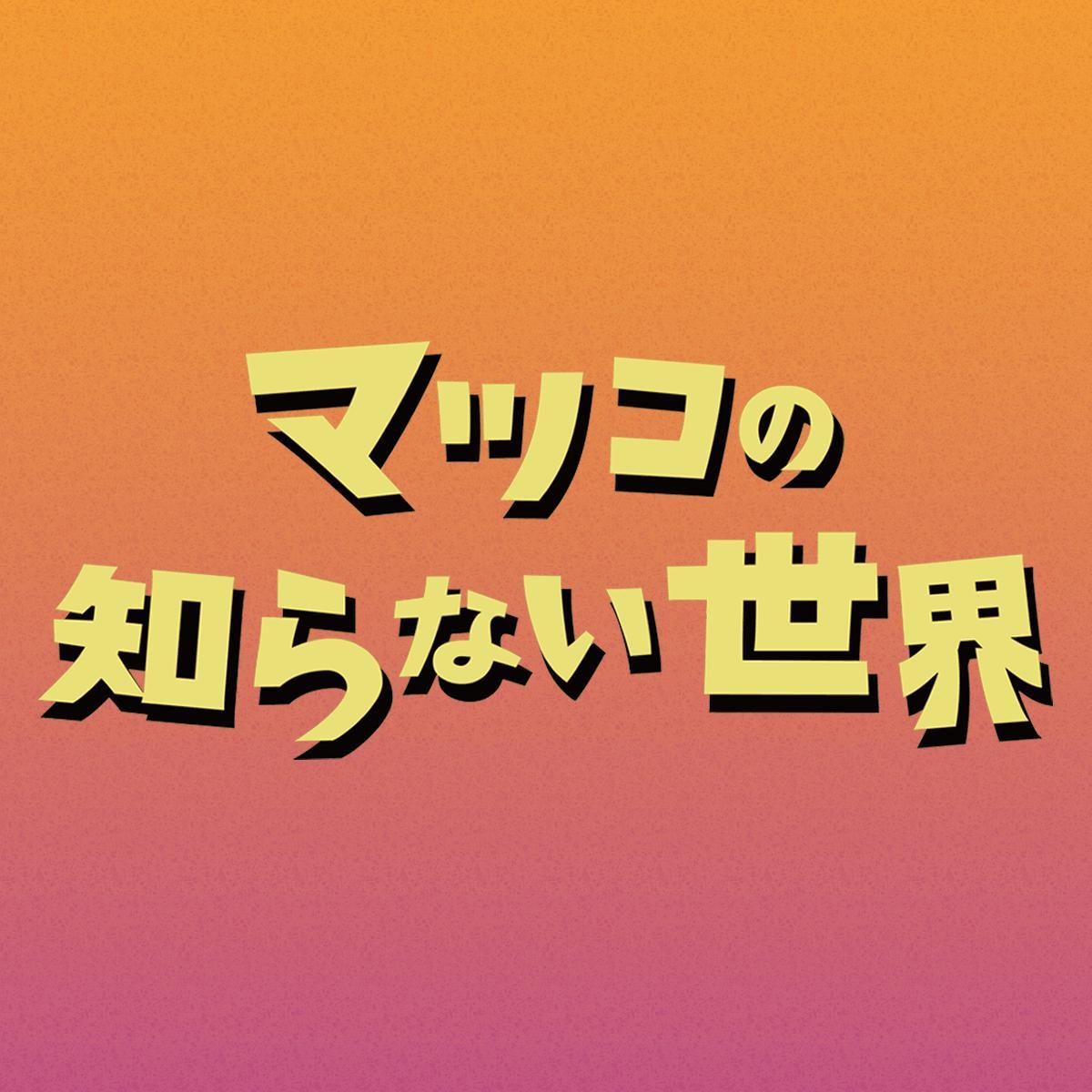 test ツイッターメディア - 【テレビ放映情報】8/20(火)8:57~のTBS「マツコの知らない世界」番組内「トンネルの世界」にて、大地の芸術祭作品、マ・ヤンソン/MADアーキテクツ「Tunnel of Light」が紹介予定!番組予告はこちら→https://t.co/i6mFza8AC6 #大地の芸術祭 #echigo_tsumari #越後妻有 #芸術 #アート #art https://t.co/APfvtjZ3ZT