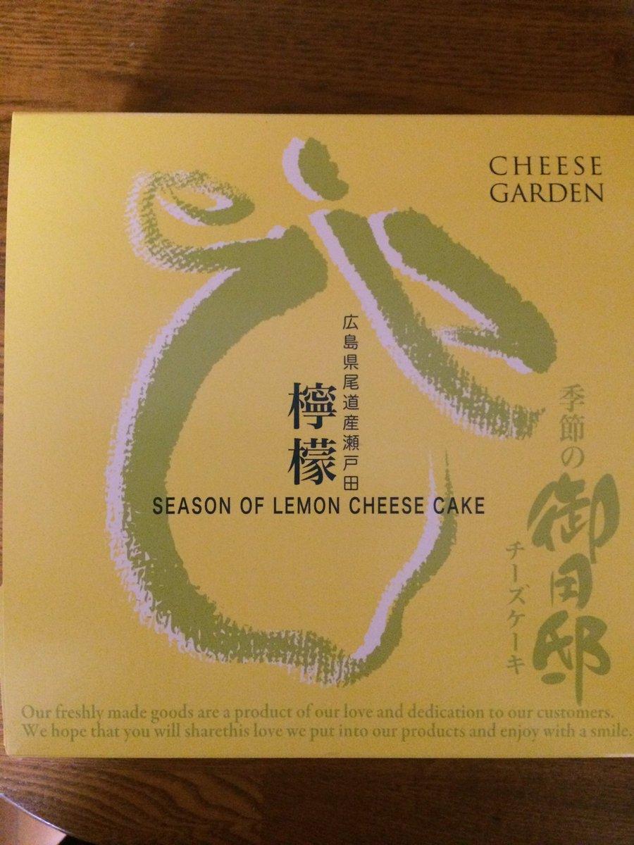 test ツイッターメディア - 広島の実家に送った「御用邸チーズ」の季節限定チーズケーキが広島瀬戸田産のレモンチーズケーキで苦笑。 https://t.co/tYOmtBVbAX