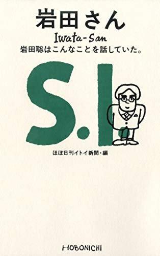 """test ツイッターメディア - 読んでる。おもしろい。 """"岩田さん: 岩田聡はこんなことを話していた。 (ほぼ日ブックス)"""" by ほぼ日刊イトイ新聞.  https://t.co/WeyLsPPLoL https://t.co/VjKFPjglJL"""