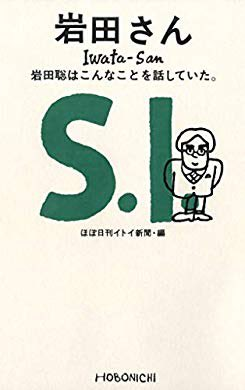 test ツイッターメディア - おすすめの本の紹介:『岩田さん: 岩田聡はこんなことを話していた。 (ほぼ日ブックス)』(ほぼ日刊イトイ新聞 著) https://t.co/U93D5ymjMp