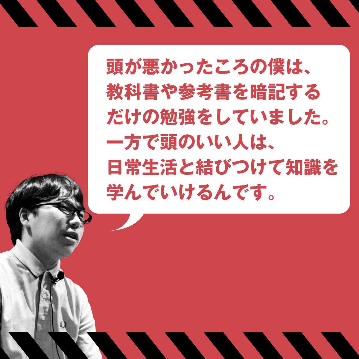 test ツイッターメディア - 東大卒の編集者・佐渡島庸平さんが現役東大生作家に疑問をぶつけました。  佐渡島「西岡君って、偏差値35から東大に受かったんだよね。シンプルに言えば、頭が悪い人からいい人に生まれ変わったってことだよね」  対談全編を読む 👉 https://t.co/bR62F7Xg7S https://t.co/yEhBi0wTDl