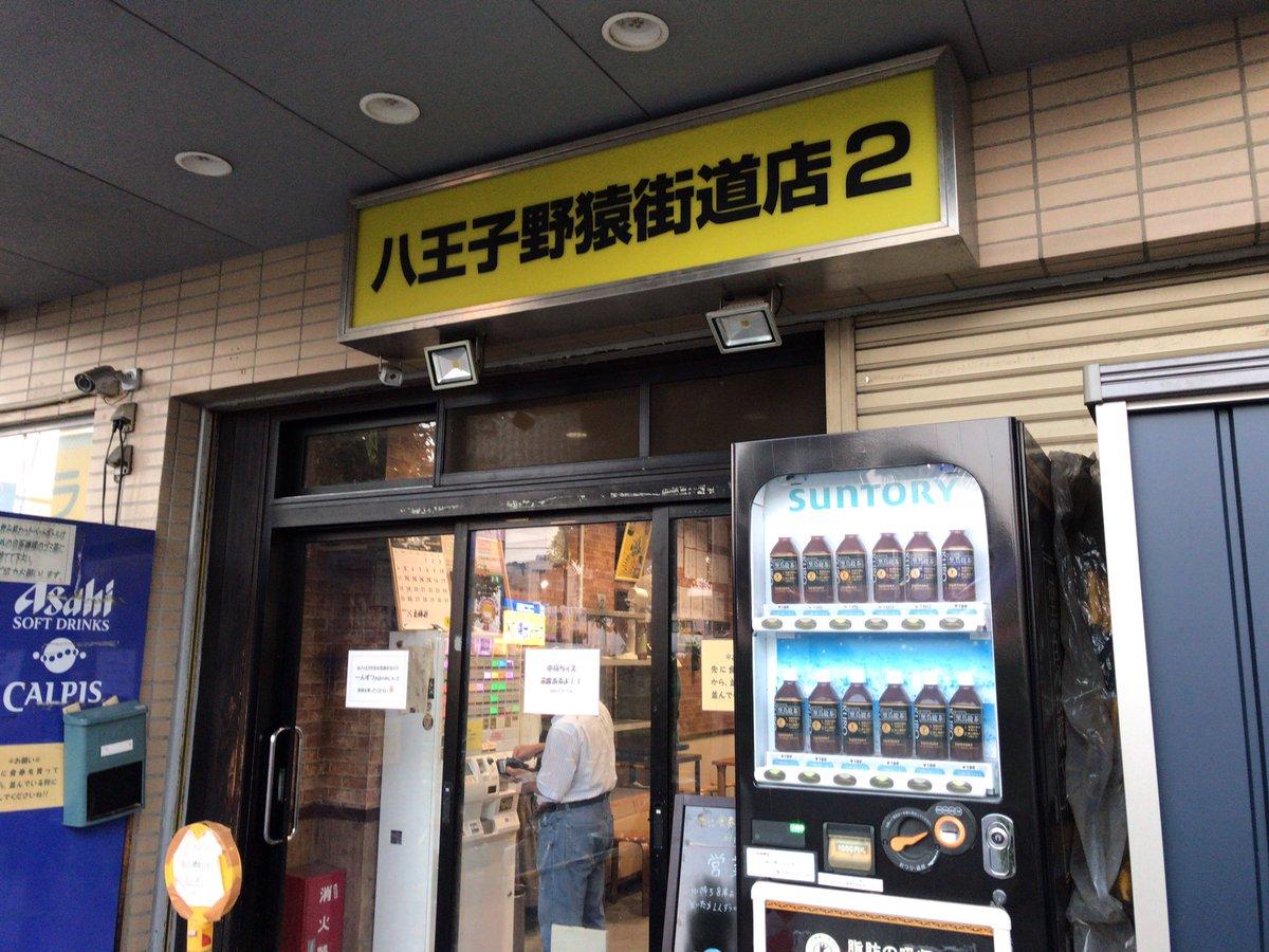 test ツイッターメディア - 8月17日、京王堀之内のラーメン二郎 八王子野猿街道店2でつけ麺(麺200g、野菜ニンニクマシ)を食べた。帰省で二郎分が減った為。相変わらずの野菜の盛り。先ず、野菜を処理、つけ汁を纏ったシャキ野菜で量が超多い。豚は繊維質系と脂身のついた端豚。麺はもっちりでトータルで旨いが、腹パンで苦しい https://t.co/4WO6TV4Isz