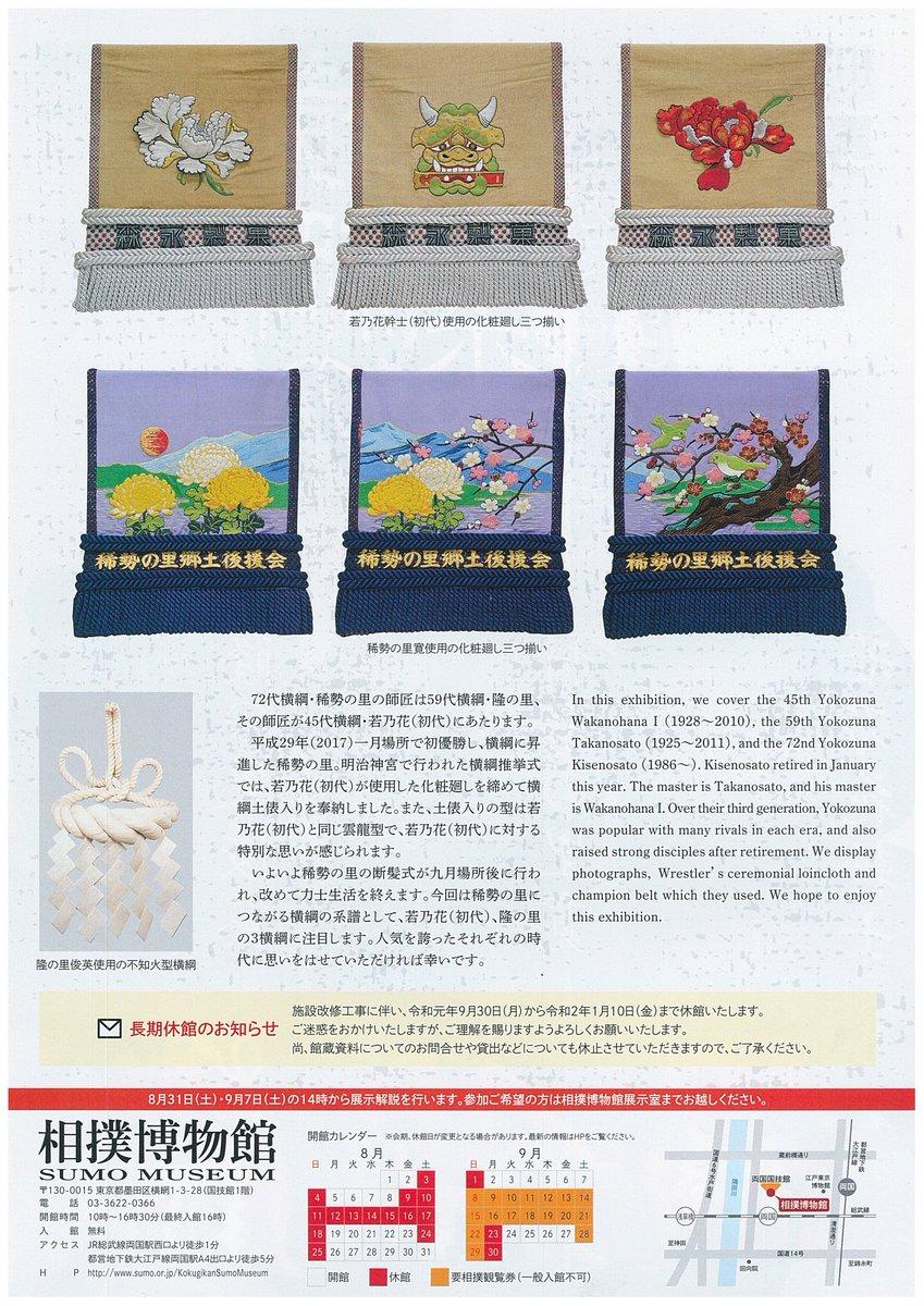 test ツイッターメディア - <相撲博物館からのお知らせ>昨日より始まりました「横綱の系譜―若乃花(初代)、隆の里、そして稀勢の里―」。若乃花、隆の里、稀勢の里の3世代に渡る横綱に注目し、関連資料を展示します。9月27日(金)まで。入館無料 https://t.co/8YHcqW8ji4 #sumo #相撲 https://t.co/97X9NCGUKn