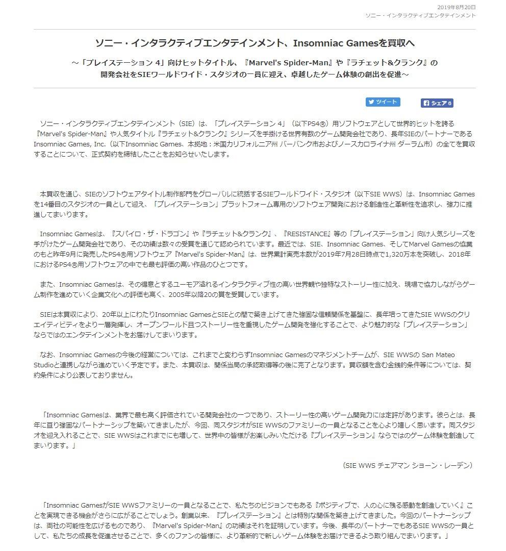 test ツイッターメディア - SIE、PS4「スパイダーマン」の開発元・Insomniac Gamesを買収へ https://t.co/XFZlnEtDQZ https://t.co/3j6S1N59ih