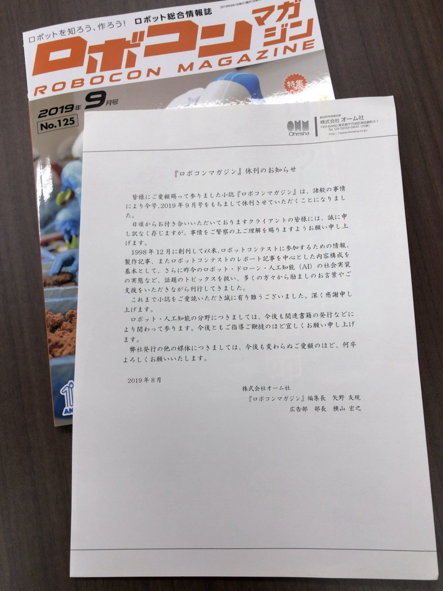 test ツイッターメディア - 「ロボコン発祥の地」記念碑が森先生の立会いのもと大岡山に建立された今年、ロボコンマガジンが幕を下ろす。今まで大変お世話になりました https://t.co/OPGUeD0M9H