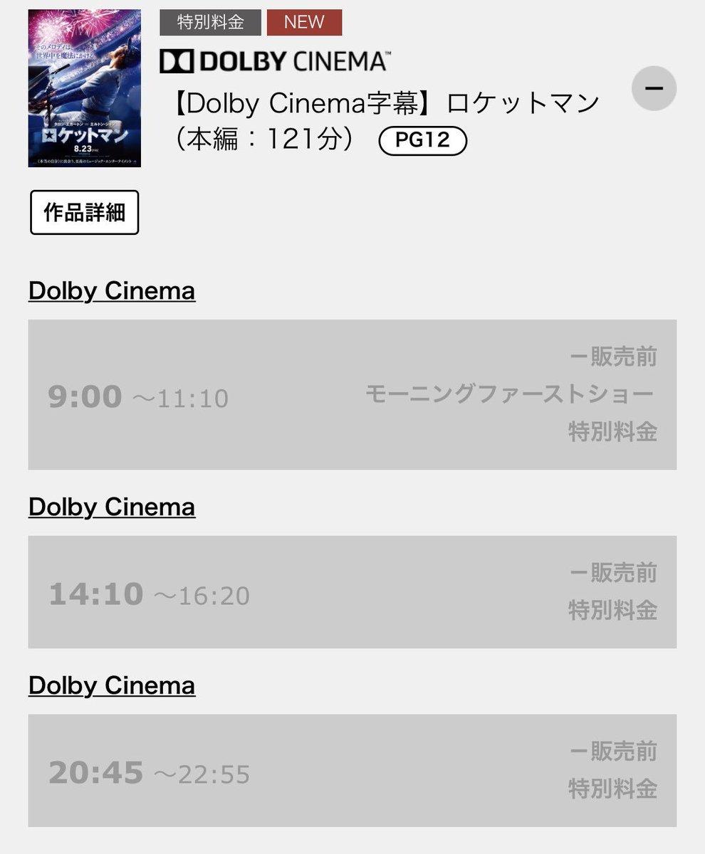 test ツイッターメディア - MOVIXさいたまの8/23ロケットマンのDolby cinemaの時間割出たーーー! #ロケットマン #MOVIXさいたま  #ドルビーシネマ https://t.co/icYYOZGebF